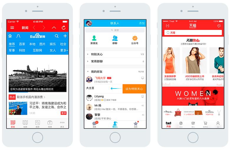 Chinese App Design